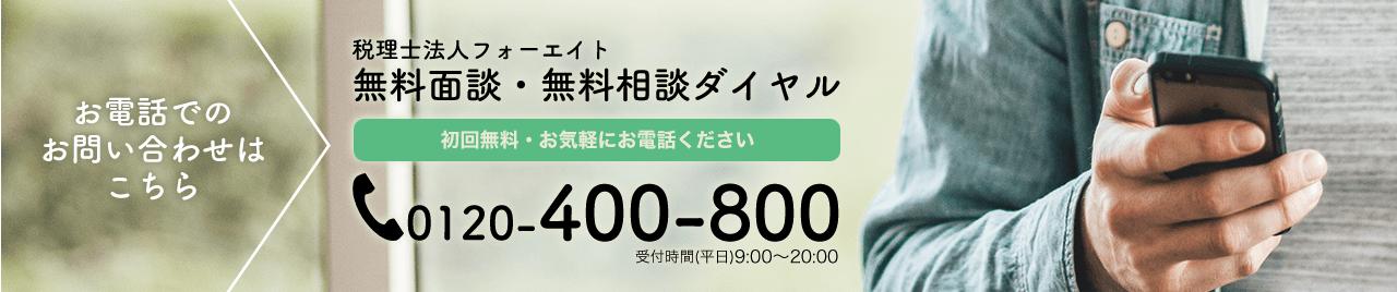 お問い合わせは0120-400-800