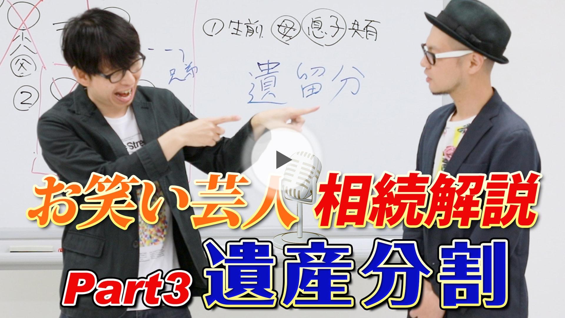 【お笑い芸人・相続解説】③遺産分割